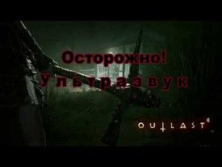 Нестрашная игра Outlast 2