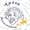Арена Эйнштейна +7(985)9884118