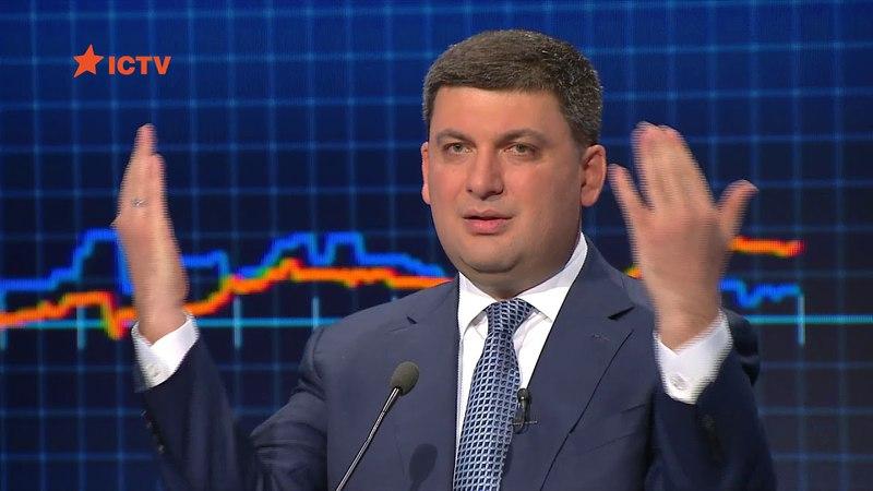Владимир Гройсман Я готов ответить на запрос об отставке правительства