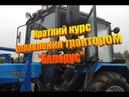 Краткий курс управления трактором Беларус Short course of tractor Belarus!