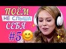 Девушки поют 🎵 себя не слыша – Ой, всё: Егор Крид, Гречка, Ольга Бузова, MBAND, Ида Галич
