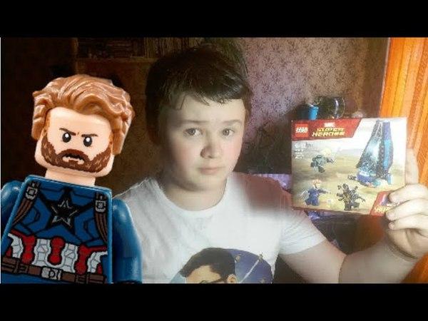 LEGO Война Бесконечности: БОРОДАТЫЙ КЭП - Набор На Обзор (76101)