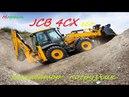 JCB 4CX eco экскаватор-погрузчик в работе