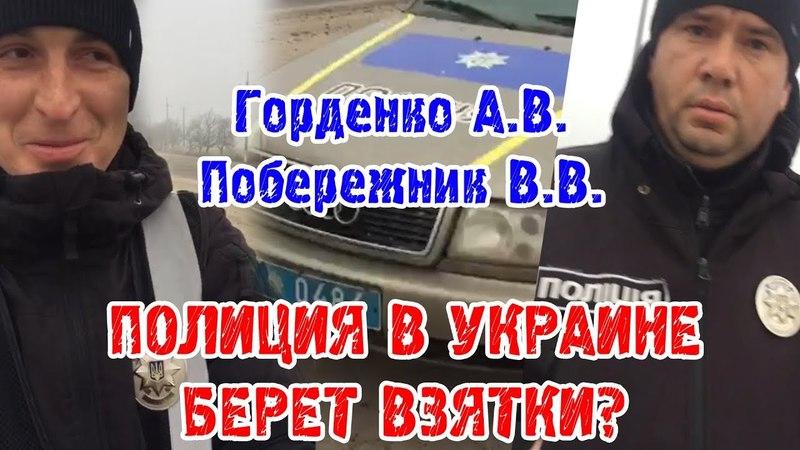 В реформированной полиции Украины берут взятки? Горденко А.В., Побережник В.В.