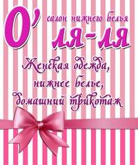 Магазин О ля-ля  5f015fbe06345