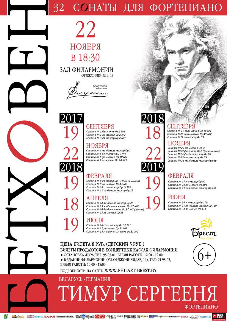 Куда пойти на выходные 18 и 19 ноября 2017 года в Бресте