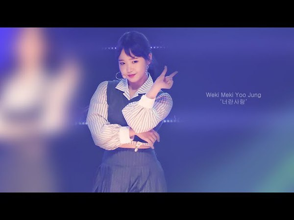 [4k] 60p 180407 위키미키 최유정 너란사람 직캠(fancam) @원주 건강콘서트 by nellen
