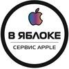 #в_Яблоке - Ремонт iPhone, iPad в Оренбурге