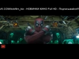 Дэдпул 2 (2018) русский трейлер  [vk.com_bobfilm_biz] Новое видео