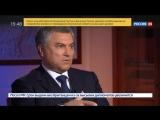 Вячеслав Володин: Высокая явка на выборах означает, что россиянам есть за кого голосовать