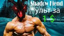 Ульт СФА за 1$ Dota 2-Shadow Fiend Dota 2