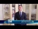 Экстренный Вызов 112 РЕН ТВ Последний выпуск 30 03 2018