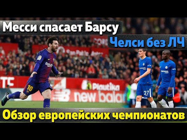Месси спасает Барсу, Челси без ЛЧ, Бавария разорвала Дортмунд, Милан бомбит, рекорд Сити