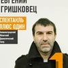 Евгений Гришковец | Спектакль +1 | 6 Декабря