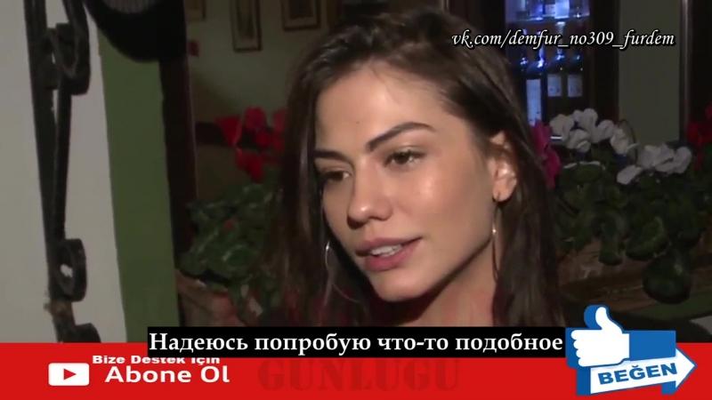 Demet Özdemir репортаж 29 01 рус субт