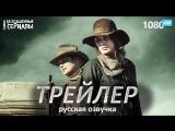 Безбожники / Забытые Богом / Godless (1 сезон) Трейлер (RUS) [HD 1080]