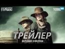 Безбожники Забытые Богом Godless 1 сезон Трейлер RUS HD 1080