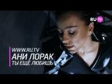 Ани Лорак - Ты Еще Любишь