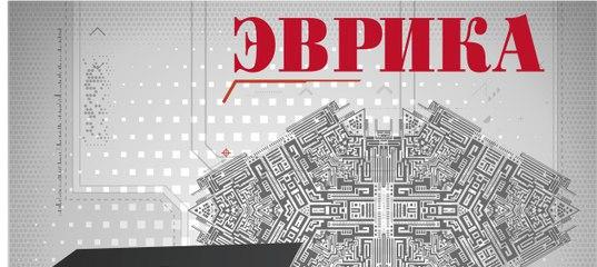 Международный Институт Экономики и Права МИЭП УФА ВКонтакте Эврика ГЛАВНАЯ