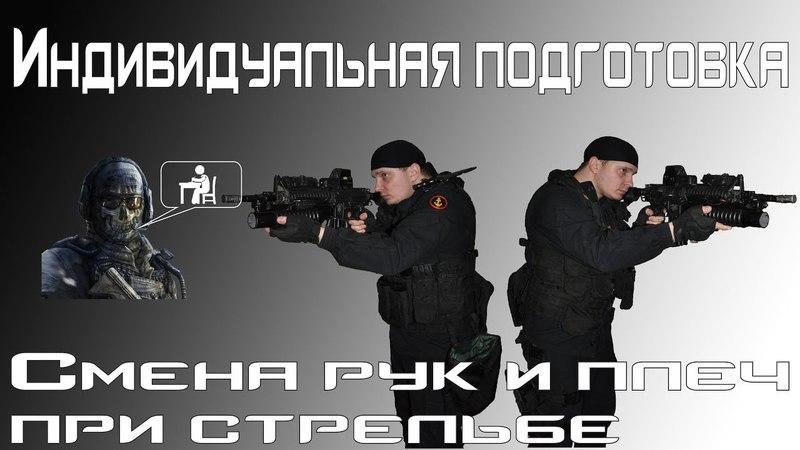 [Учебка. Индивидуальная подготовка] Смена рук и плеч при стрельбе.