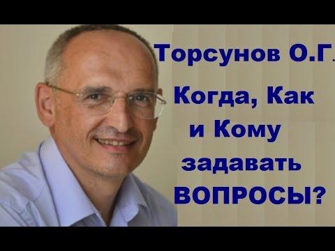 Торсунов О.Г. Когда, Как и Кому задавать ВОПРОСЫ Барнаул 14.10.2016