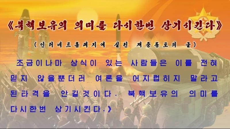 《북핵보유의 의미를 다시한번 상기시킨다》 –재중동포의 글- 외 1건