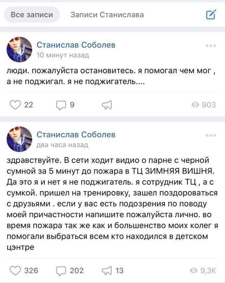 Станислав Соболев, объявленный как подозреваемый, объясняет, что здоровался с сослуживцами