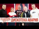 Дискотека Авария в утреннем шоу