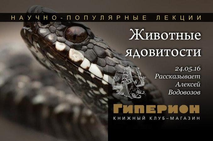 Животные ядовитости. Гиперион, 24.05.16