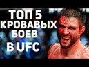 ТОП 5 самых кровавых боев в UFC