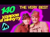 140 УДАРОВ В МИНУТУ - THE VERY BEST 140 BPM - THE VERY BEST