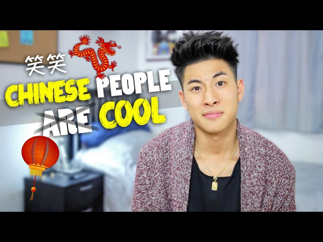 Chinese People Aren't Cool