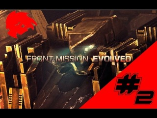 Lp.Front Mission Evolved #2 (Колесница Аполлона)