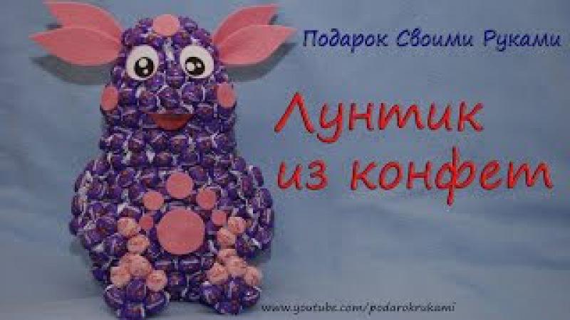 Лунтик. Подарок из конфет своими руками. Luntik made of candies