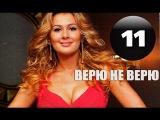 Верю не верю - (11 серия) 2015 Детектив фильм кино сериал