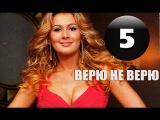 Верю не верю - (5 серия) 2015 Детектив фильм кино сериал