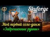 Skyforge: Мой первый соло-данж