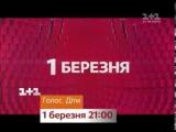 Грандиозный финал #golosdity 1 марта в 21:00 на 1+1