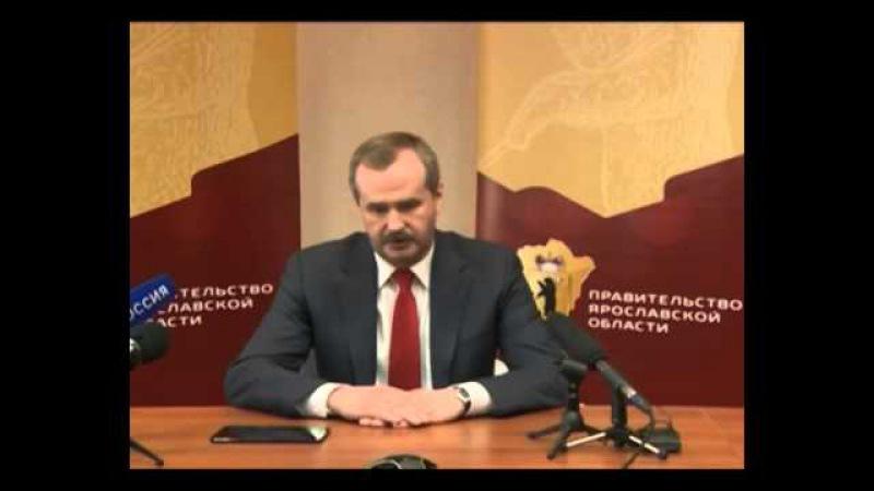 Председатель правительства Ярославской области о новом сайте и кадровых переменах