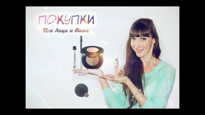 Покупки для Лица и Волос: Dior / ANASTASIA Beverly Hills / Lip Tar OCC / MISSHA Konjac / Benefit