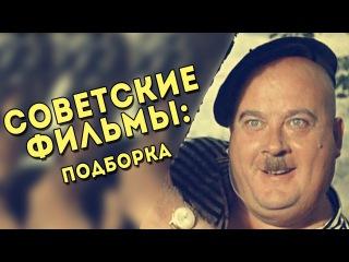 Советские фильмы: подборка coub