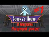 Spooky's House of Jump Scares #1 [Няшный ужас]