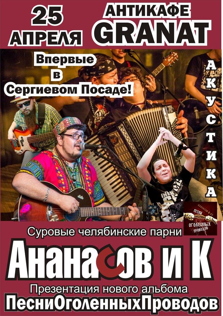 Афиша Сергиев Посад Гарри Ананасов и Кo. Акустический концерт!