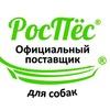 РосПёс российский корм супер премиум класса