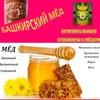 Башкирский мёд Зайниева Вениамина