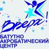 """Батутно-акробатический центр """"ВВЕРХ"""""""