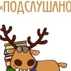 Подслушано Вечерка г.Горно-Алтайск