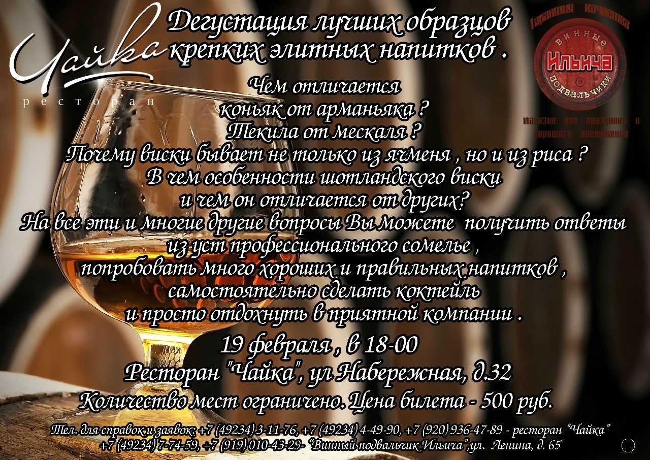 Афиша Муром Дегустация лучших образцов крепких элитных напит