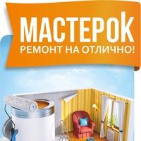 mactepok86