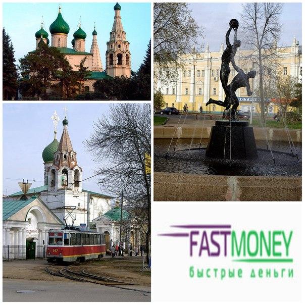 «Fast Money» в городе Ярославль:- Кирова, 13/31https://fastmoney.ru/